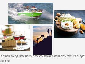 טיולי חברה - ישראל טרנספורט